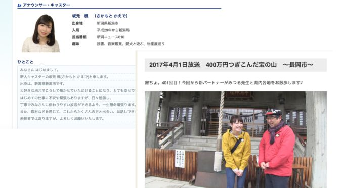 高井瑛子さん、坂元楓さん、2人の敬和卒業生が新潟の主要番組に登場