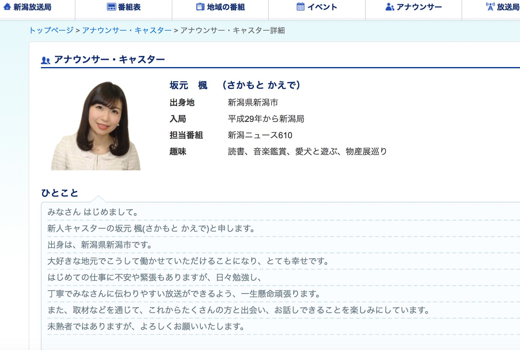 坂元楓さん