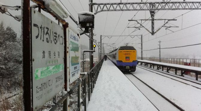 あいかわらず「利用者不在」の新幹線駅名:「奥津軽いまべつ」「新函館北斗」