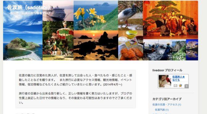 新潟観光の「眠れる獅子」、佐渡は変われるか?:佐渡市が「観光」「広報」の戦略官を採用