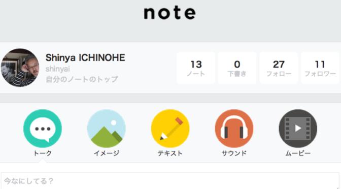 コンテンツプラットフォーム「note」は、課金できるスマートなサービスとして定着するか?