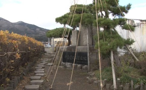 斗南藩上陸の地