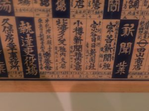 昭和5年稚内の職業別索引