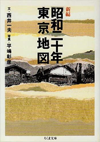 「昭和二十年」東京地図