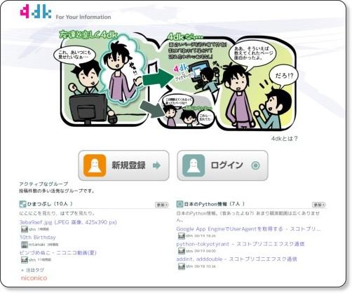 4dk - コミュニティ・ブックマーク