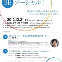 Be Social Seminar