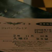 Dark Knight Japan Premier