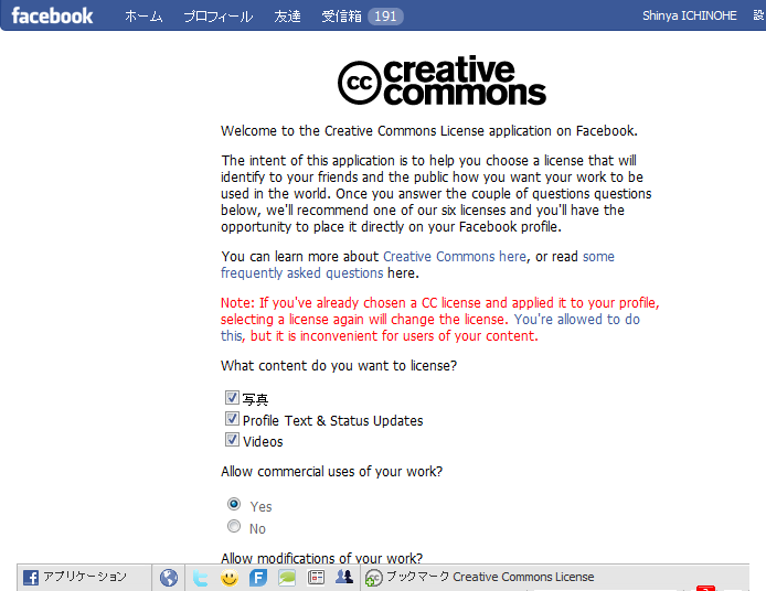 FacebookのCreative Commons License