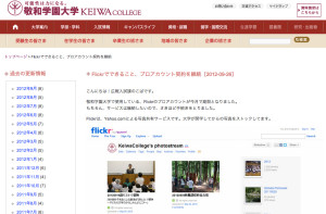 Keiwa Blog