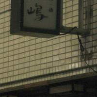 Mukojima, Shinbashi, Tokyo