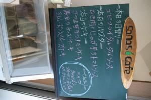 Sanasi Cafe, Shibata, Niigata