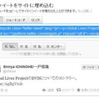 Twitter  @shinyai Global Lives ProjectのDVDにつ ..