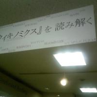 """Wikinomics"" Book Fair"