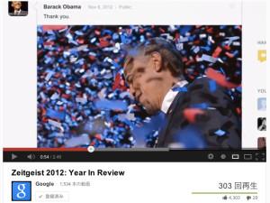 Zeitgeist 2012