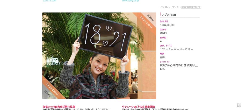 bijin-tokei(新潟版)official website / Japanese Ver.