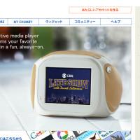 chumby(チャンビー) 日本公式サイト | 株式会社ジークス