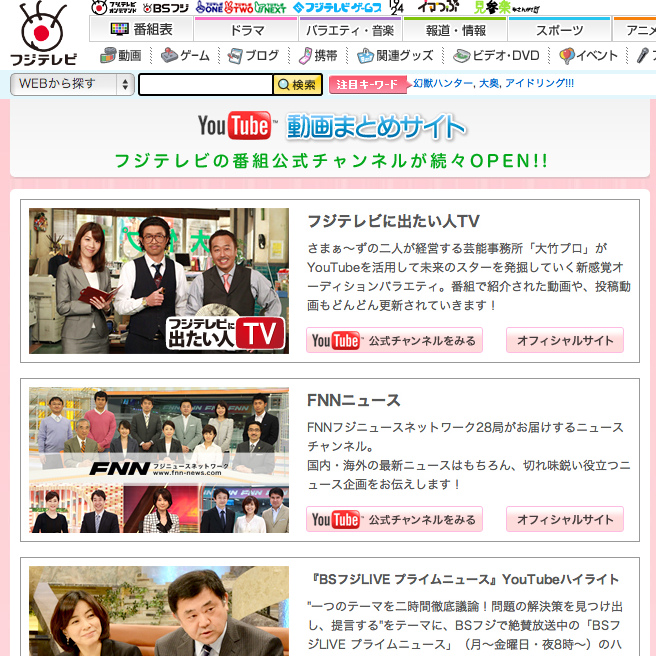 fujitv on youtube