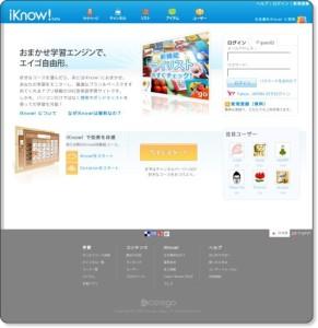 iKnow! へようこそ-英語学習コミュニティ - iKnow!