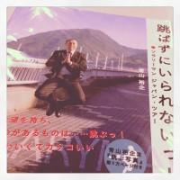ソラリーマン本送っていただきました。ありがとうございます。  #keiwa