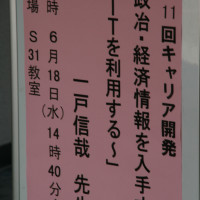 shinyai's lecture for Junior Students
