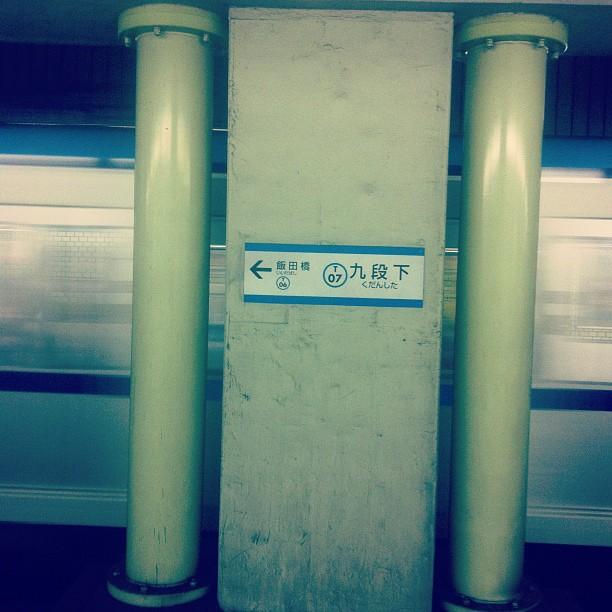 上京したばかりの頃、東西線の黒ずんだ柱が嫌でした。まだ、自動改札ではなかった。ハサミの音が懐かしい。 #tokyo