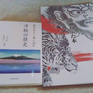 「弘前ねぷた本」と「津軽の歴史」