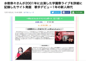 水樹奈々 トーク&ライブ in Wakhok!