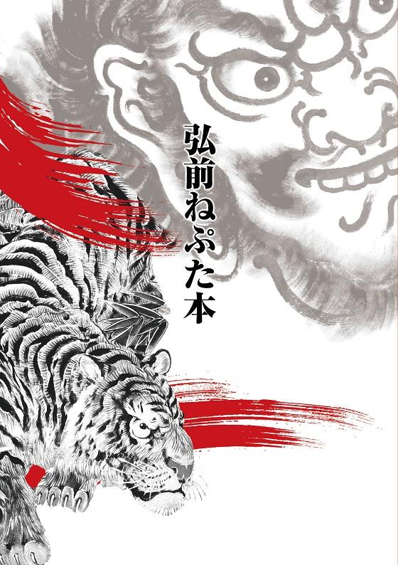 弘前ねぷた本
